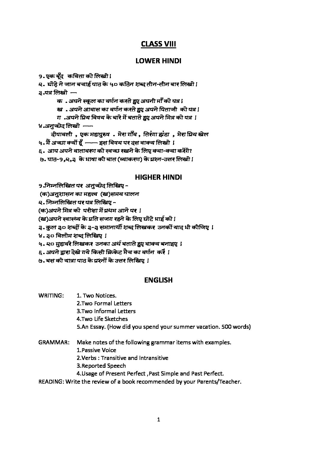 hindi essay on summer vacation for class 3